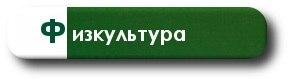 kurokam.ru/load/predmety/fizicheskaja_kultura_sport/82