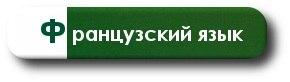 kurokam.ru/load/predmety/francuzskij_jazyk/69