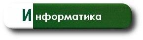 kurokam.ru/load/predmety/informatika/34