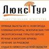 """Туристическая компания """"Люкс Тур"""""""