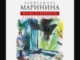 Александра Маринина - Благие намерения часть 1 Детектив. Валерий Захарьев