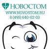 НОВОСТОМ Стоматология (Москва | Железнодорожный)