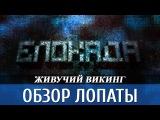 Блокада обзор оружия ЛОПАТА