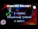 minecraft wynncraft 3 серия квест данж