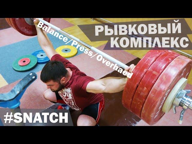 SNATCH Balance/Press/Overhead [ENG SPA] Рывковый комплекс/TOROKHTIY(weightlifting crossfit)