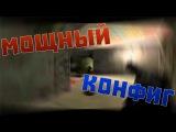Мощный конфиг для Counter-Strike 1.6 // Aim config 2015