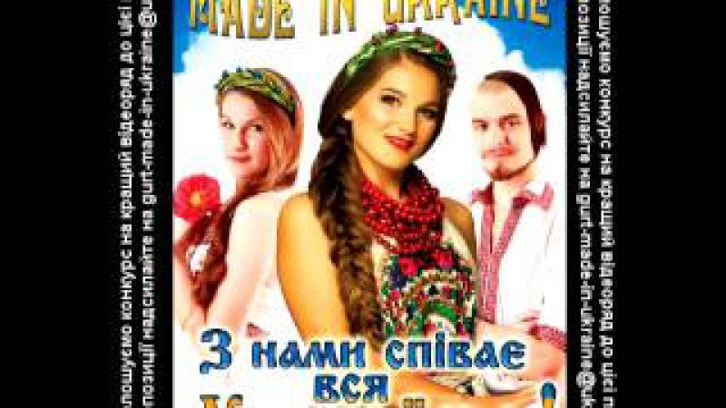 гурт Made in UkraineEuroDJ - Героям АТО!(Катюша)