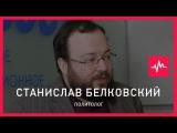 Станислав Белковский (27.10.2015): Операция по принуждению США к переговорам через Сирию...