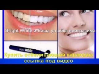 Как отбелить зубы дома   карандаш Bright White