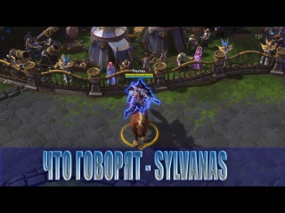 5 Sylvanas - реплики персонажей Heroes of the Storm [RUS]