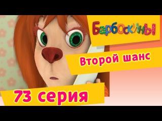 Барбоскины - 73 Серия. Второй шанс (мультфильм)