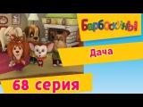 Барбоскины - 68 Серия. Дача (мультфильм) мультики для детей