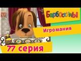 Барбоскины - 77 Серия. Игромания мультфильм