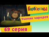 Барбоскины - 69 Серия. Ученик чародея