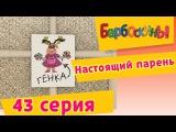 Барбоскины - 43 Серия. Настоящий парень (мультфильм) Сезон №3