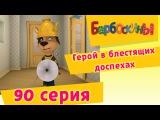 Барбоскины - 90 Серия. Герой в блестящих доспехах (мульфильм) мультики для детей