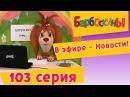 Барбоскины - 103 серия. В эфире - Новости! новые серии