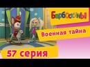 Барбоскины - 57 Серия. Военная тайна мультфильм