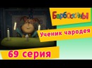 Барбоскины - 69 Серия. Ученик чародея мультфильм