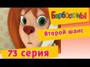 Барбоскины - 73 Серия. Второй шанс мультфильм