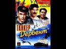 Танкер Дербент (1941) фильм смотреть онлайн