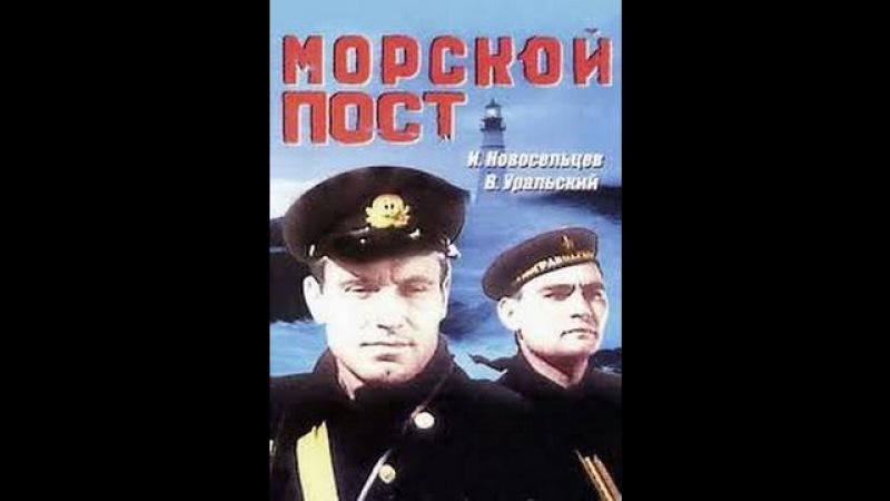 Морской пост (1938) фильм смотреть онлайн