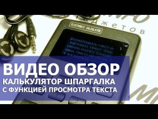 Калькулятор шпаргалка с просмотром текста