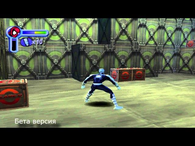 Ранние версии 2 Spider-man 2000