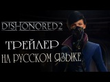 Трейлер игры Dishonored 2 RUS