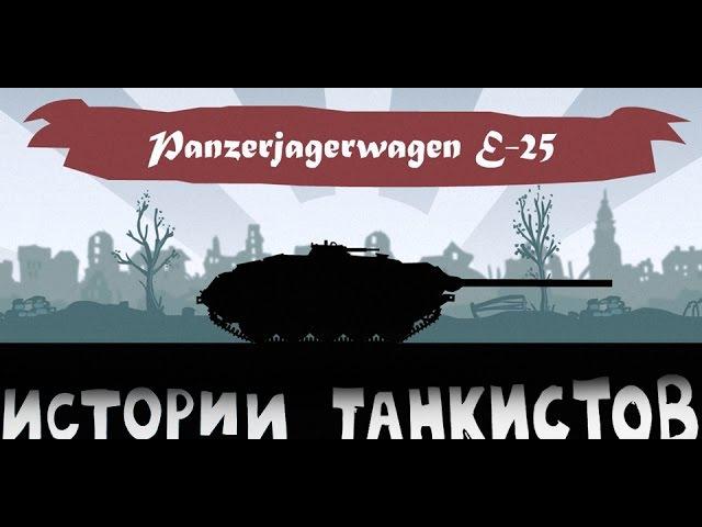 Истории танкистов. Е-25