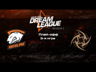 Virtus.Pro vs Ninjas in Pyjamas | Asus ROG DreamLeague S3, 3-я игра, 15.06.2015