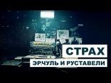 ЭР.Чуль и Руставели - Страх (Official Music Video)