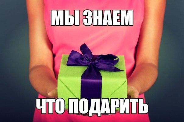 Ищите подарок своему мужчине