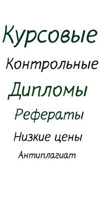 Курсовые контрольные дипломы на заказ Пенза ВКонтакте Курсовые контрольные дипломы на заказ Пенза