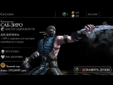 iOS-Apple-Iphone - 'Mortal Kombat X ' mobile - видео обзор HD 720