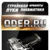 oder.ru — официальный импортёр ASG