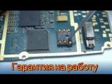 Ремонт мобильных телефонов Кривой Рог