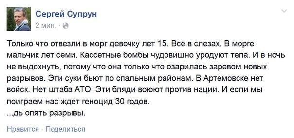 В районе Новотошковки террористы попали в газопровод - возник пожар, - пользователи соцсетей - Цензор.НЕТ 1789