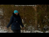 С моей стены под музыку Он предложил мне выйти за него - Замуж (DJ Mikis &ampamp Dmitriy Nikolayzen REMIX). Picrolla