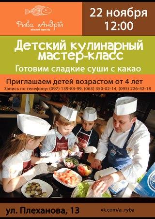 Мастер-класс кулинарный на корпоратив - Кулинарный корпоратив. Кулинарный тимбилдинг в CulinaryOn