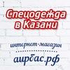 "Спецодежда в Казани ООО""Аирбас"""