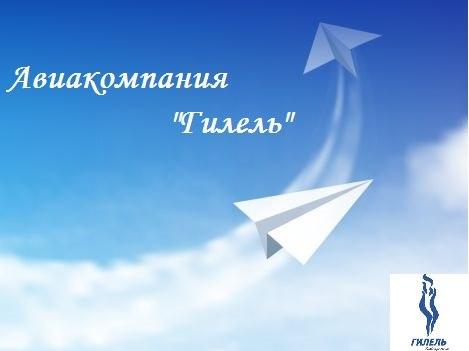 """Афиша Хабаровск Шаббат с Авиакомпанией """"Гилель"""""""
