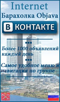 Барахолки Санкт-Петербурга Бесплатные объявления