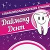 Стоматология во Владимире | Даймонд Дент