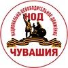 НОД Чувашия • Чебоксары • Новочебоксарск • Канаш