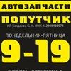"Автозапчасти на иномарки м-н ""ПОПУТЧИК"" Чебоксар"