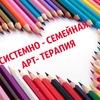 Интенсив «СИСТЕМНО-СЕМЕЙНАЯ АРТ-ТЕРАПИЯ»