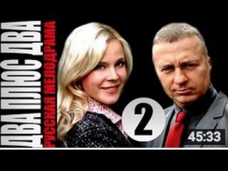 Два плюс Два 2 серия HD (2015). Мелодрама фильм сериал