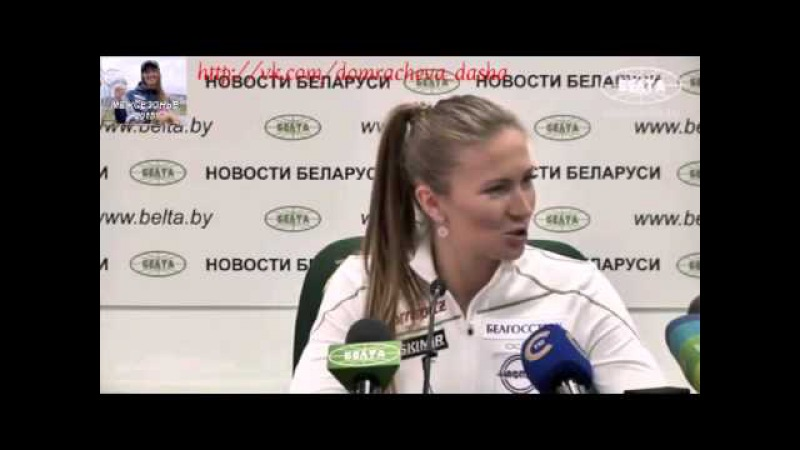 Дарья Домрачева о Гонке Легенд в Раубичах. Belta