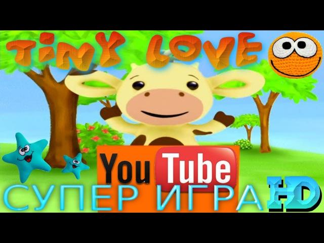 Tiny Love Тини Лав-Развивающий мультик для малышей (SUPER ПОЛНАЯ ВЕРСИЯ)